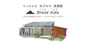 Braise Aida プレゼアイダ